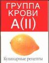 Группа крови А (II). Кулинарные рецепты
