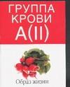 Группа крови А(II). Образ жизни