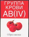 Группа крови АВ(IV). Образ жизни