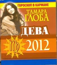 Дева. Гороскоп на 2012 год