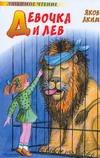 Девочка и лев