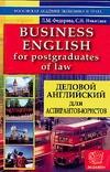 Деловой английский для аспирантов-юристов