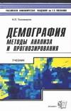 Демография: методы анализа и прогнозирования