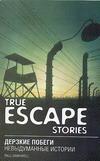 Дерзкие побеги = True Escape Stories
