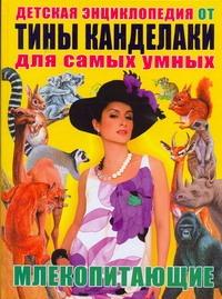 Детская энциклопедия от Тины Канделаки для самых умных. Млекопитающие