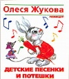 Детские песенки и потешки