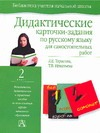 Дидактические карточки-задания по русскому языку для самостоятельных работ.  2 к