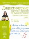 Дидактические карточки-задания по русскому языку для самостоятельных работ. 3 кл