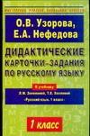 Дидактические карточки-задания по русскому языку к уч. Л.М.Зелениной, Т.Е.Хохлов