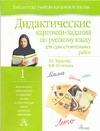 Дидактические карточки-задания по русскому языку. 1 класс