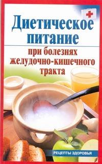 Диетическое питание при болезнях желудочно-кишечного тракта