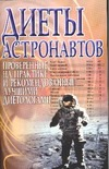 Диеты астронавтов: проверенные на практике и рекомендованные лучшими диетологами