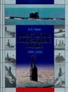 Дизельные подводные лодки. 1950-2005