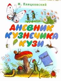 Дневник кузнечика Кузи