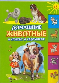 Домашние животные в стихах и картинках