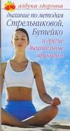Дыхание по методам Стрельниковой, Бутейко и другие дыхательные практики