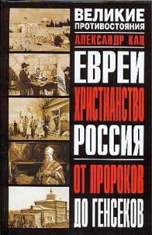 Евреи. Христианство. Россия: От пророков до генсеков