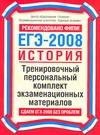 ЕГЭ..2008. История. Тренировочный персональный комплект экзаменационных материа
