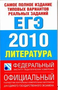 ЕГЭ..2010. Литература