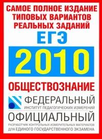 ЕГЭ..2010. Обществознание