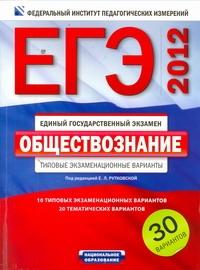 ЕГЭ-2012. Обществознание. Типовые экзаменационные варианты. 30 вариантов