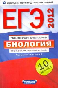 ЕГЭ-2012.Биология.Типовые экзаменационные варианты.10 вариантов 60х90/16