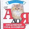 Ежедневный уход за кошкой