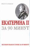 Екатерина II за 90 минут