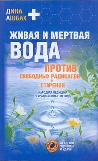 Живая и мертвая вода против свободных радикалов и старения
