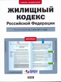 Жилищный кодекс Российской Федерации. По состоянию на  1 мая 2011 года
