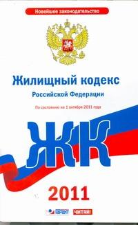 Жилищный кодекс Российской Федерации. По состоянию на 1 октября 2011 года