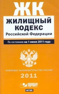Жилищный кодекс Российской Федерации. По состоянию на 1апреля 2011 года