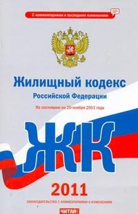 Жилищный кодекс Российской Федерации. По состоянию на 20 ноября 2011 года