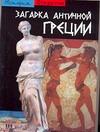 Загадка античной Греции. Археология открытия