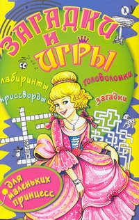 Загадки и игры для маленьких принцесс