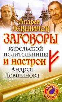 Заговоры карельской целительницы и настрои Андрея Левшинова