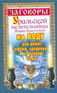 Заговоры уральской целительницы на воду для денег, любви, здоровья и от всякой б