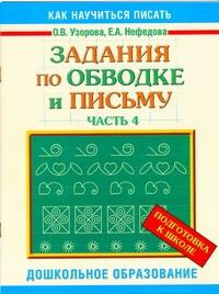 Задания по обводке и письму. Ч. 4