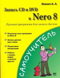Запись CD и DVD в Nero 8 Учимся записывать диски