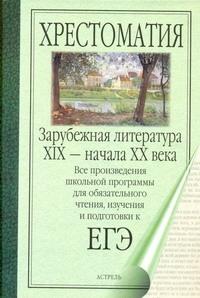 ЕГЭ Литература. Зарубежная литература XIX - начала XX века