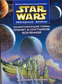 Звездные войны. Захватывающие тайны планет и спутников Вселенной