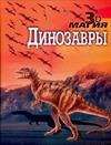 ЗД Магия Динозавры