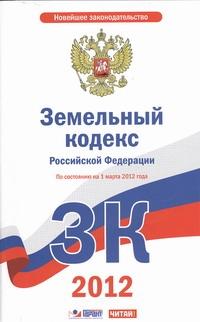 Земельный кодекс Российской Федерации. По состонию на 1марта 2012 года