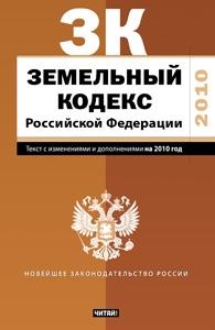 Земельный кодекс Российской Федерации. Текст с изм.и доп. на 2010 год_