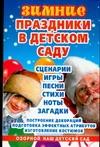 Зимние праздники в детском саду