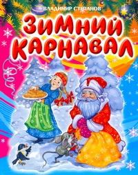Зимний карнавал(70х90/16)