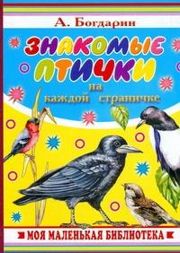 Знакомые птички