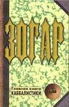 Зогар. Кн. 1