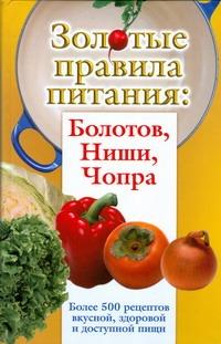 Золотые правила питания: Болотов, Ниши, Чопра