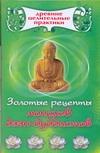 Золотые рецепты монахов дзэн-буддистов